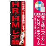 のぼり旗 HR・HM レア盤 (GNB-1216) [プレゼント付]