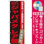 のぼり旗 80sジャパメタ レア盤 (GNB-1217) [プレゼント付]