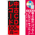 のぼり旗 中古CDレコード100円均一 (GNB-1218) [プレゼント付]