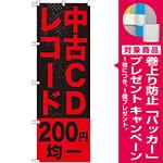 のぼり旗 中古CDレコード200円均一 (GNB-1219) [プレゼント付]