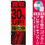 のぼり旗 買取30%UP!強化中 (GNB-1223) [プレゼント付]