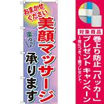 のぼり旗 美顔マッサージ (GNB-1225) [プレゼント付]