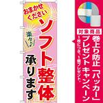 のぼり旗 ソフト整体 (GNB-1227) [プレゼント付]
