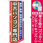 のぼり旗 中古パソコン専門店 (GNB-1233) [プレゼント付]