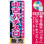 のぼり旗 中古パチスロ販売 ピンク (GNB-1238) [プレゼント付]