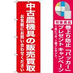 のぼり旗 中古農機具の販売買取 (GNB-1241) [プレゼント付]
