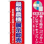 のぼり旗 最新農機展示即売 (GNB-1243) [プレゼント付]