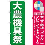 のぼり旗 大農機具祭 (GNB-1244) [プレゼント付]