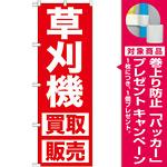 のぼり旗 草刈機 (GNB-1245) [プレゼント付]