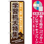 のぼり旗 学習机大特集 (GNB-1250) [プレゼント付]