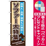 のぼり旗 ソファー大特集 (GNB-1251) [プレゼント付]