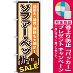 のぼり旗 ソファー・ベットSALE (GNB-1252) [プレゼント付]