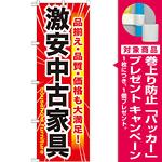 のぼり旗 激安中古家具 (GNB-1261) [プレゼント付]