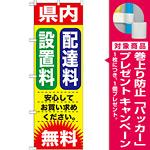 のぼり旗 設置料・配達料 無料 (GNB-1264) [プレゼント付]