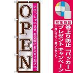 のぼり旗 OPEN キラキラデザイン (GNB-1269) [プレゼント付]
