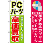 のぼり旗 PCパーツ高価買取 (GNB-127) [プレゼント付]