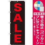 のぼり旗 SALE ブラック (GNB-1275) [プレゼント付]