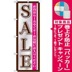 のぼり旗 SALE キラキラ系 (GNB-1276) [プレゼント付]