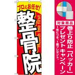のぼり旗 整骨院 (GNB-1338) [プレゼント付]