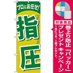 のぼり旗 指圧 (GNB-1339) [プレゼント付]