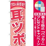 のぼり旗 耳ツボ (GNB-1341) [プレゼント付]