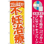 のぼり旗 不妊治療 (GNB-1344) [プレゼント付]