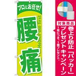 のぼり旗 腰痛 (GNB-1345) [プレゼント付]
