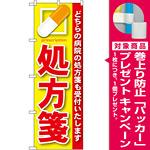のぼり旗 処方箋 赤 (GNB-135) [プレゼント付]