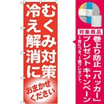 のぼり旗 むくみ対策 冷え解消に (GNB-1350) [プレゼント付]