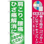のぼり旗 肩こり、腰痛 ひざ痛解消に (GNB-1351) [プレゼント付]