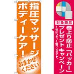 のぼり旗 指圧マッサージ ボディーケア! (GNB-1354) [プレゼント付]