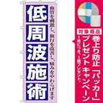 のぼり旗 低周波施術 (GNB-1362) [プレゼント付]