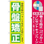 のぼり旗 骨盤矯正 (GNB-1364) [プレゼント付]