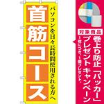 のぼり旗 首筋コース (GNB-1365) [プレゼント付]