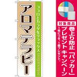 のぼり旗 アロマテラピー (GNB-1369) [プレゼント付]