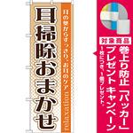 のぼり旗 耳掃除おまかせ (GNB-1371) [プレゼント付]