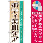 のぼり旗 ボディ美肌ケア (GNB-1372) [プレゼント付]