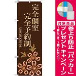 のぼり旗 完全個室 完全予約制 (GNB-1375) [プレゼント付]