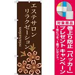 のぼり旗 エステサロン リラクゼーション (GNB-1376) [プレゼント付]