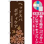 のぼり旗 ヘッドスパ ボディケア (GNB-1377) [プレゼント付]