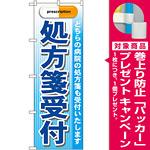 のぼり旗 処方箋受付 青 (GNB-138) [プレゼント付]