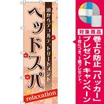 のぼり旗 ヘッドスパ (GNB-1380) [プレゼント付]