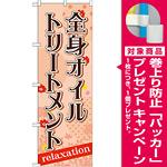 のぼり旗 全身オイルトリートメント relaxation(GNB-1383) [プレゼント付]