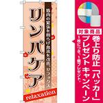 のぼり旗 リンパケア relaxation (GNB-1384) [プレゼント付]