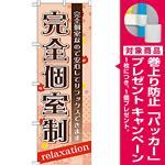 のぼり旗 完全個室制 (GNB-1386) [プレゼント付]