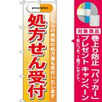 のぼり旗 処方箋受付 赤 (GNB-139) [プレゼント付]
