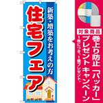 のぼり旗 住宅フェア (GNB-1392) [プレゼント付]