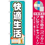 のぼり旗 快適生活 (GNB-1393) [プレゼント付]