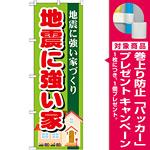 のぼり旗 地震に強い家 (GNB-1394) [プレゼント付]
