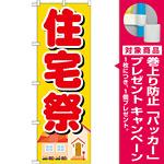 のぼり旗 住宅祭 (GNB-1395) [プレゼント付]